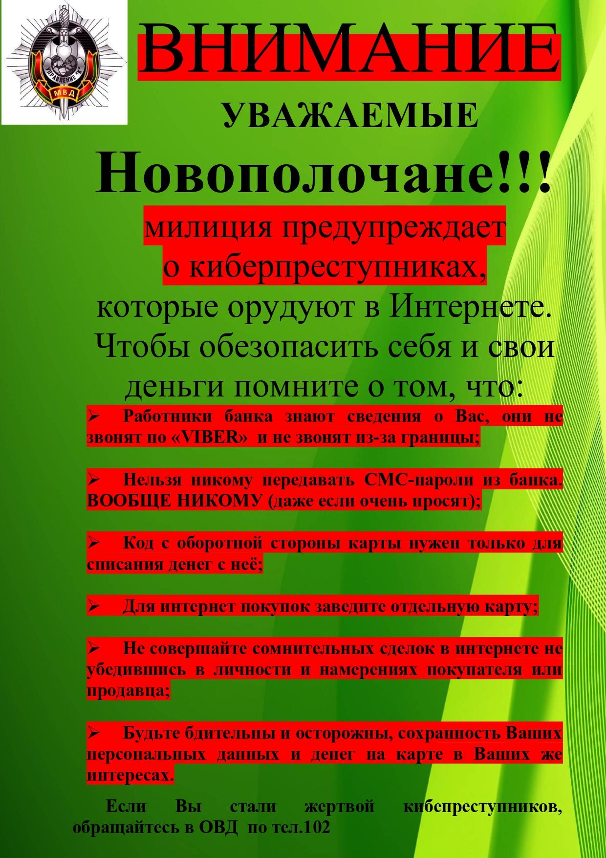 2021 ВНИМАНИЕ-1_page-0001